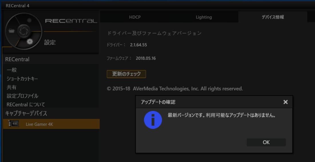 AVerMedia Live Gamer 4K_Firmware