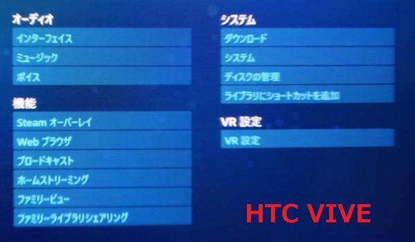 ct1_HTC VIVE