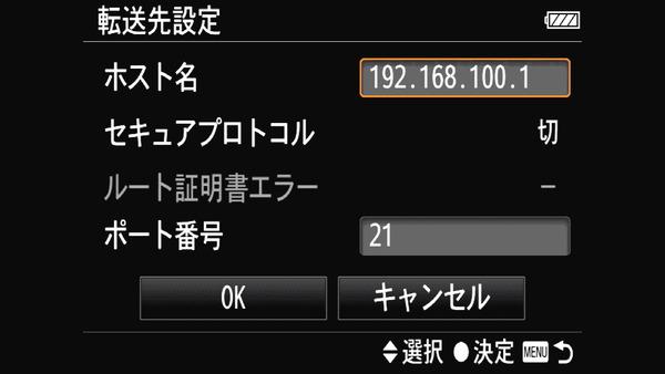 Sony α7_FTP_5