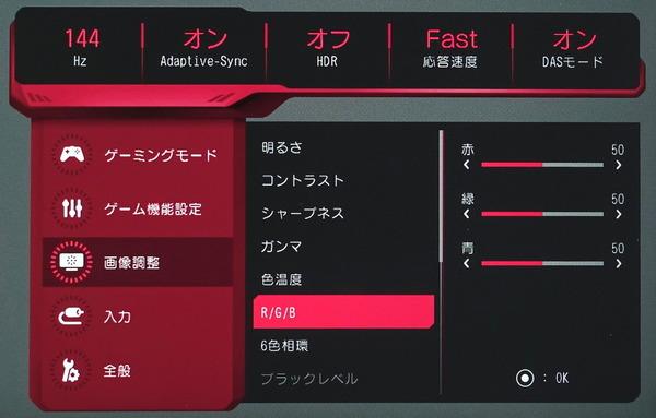 LG 27GN950-B_OSD_color_user_2