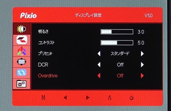 Pixio PX247_OSD_Overdrive