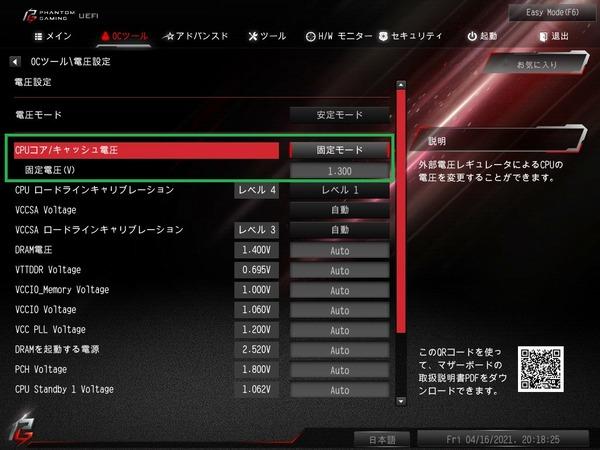 ASRock Z590 Phantom Gaming-ITXTB4_BIOS_OC_14