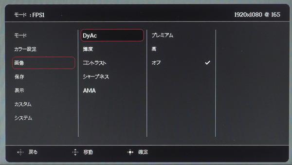 ZOWIE XL2731K_OSD_DyAc