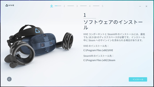 HTC VIVE Cosmos_software_setup
