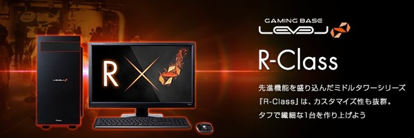 LEVEL∞ Rシリーズ