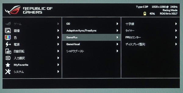 ASUS ROG Strix XG17AHPE_OSD_GamePlus