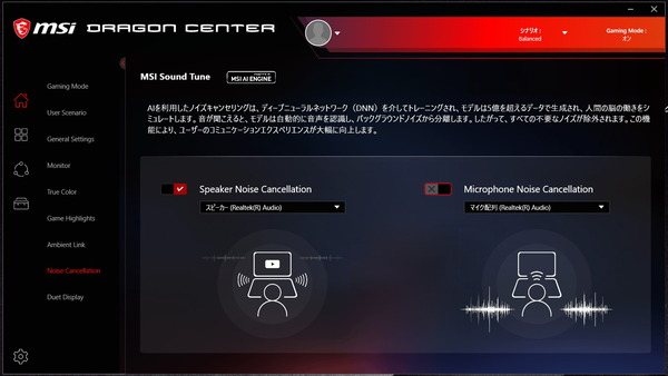 MSI Dragon Center_8_Noise Cancelation