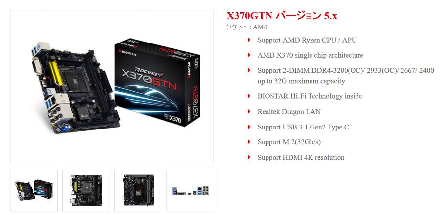 BIOSTAR X370GTN_p_1