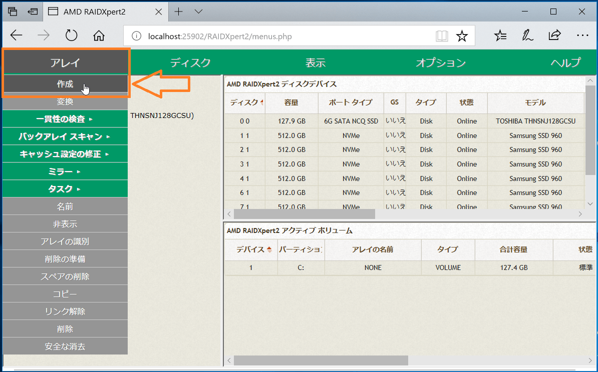 RAIDXpert2_4