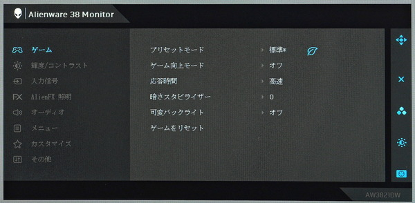 Alienware AW3821DW_OSD_Menu (1)