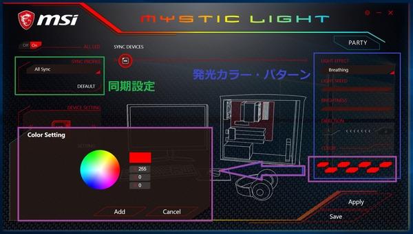 MSI Mystic light_2
