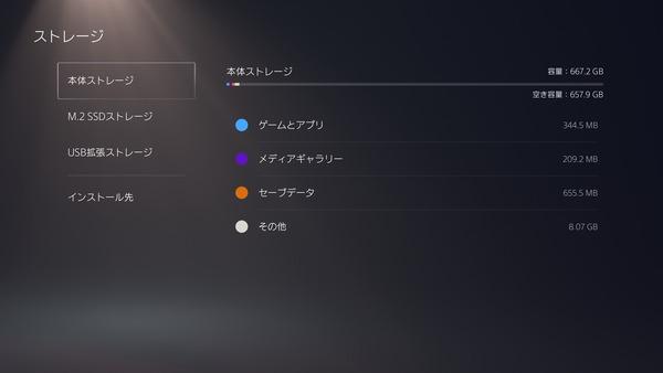 PlayStation 5 Internal SSD_Volume