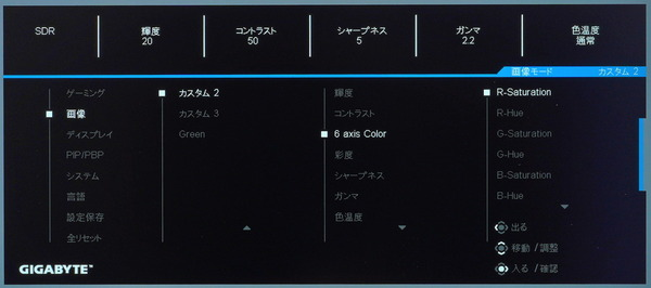 GIGABYTE M28U_OSD_Color_6axis