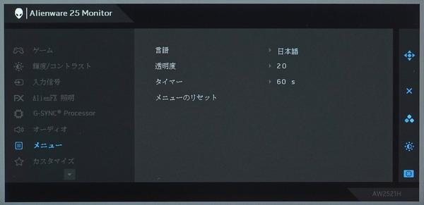 Alienware AW2521H_OSD_Menu (7)