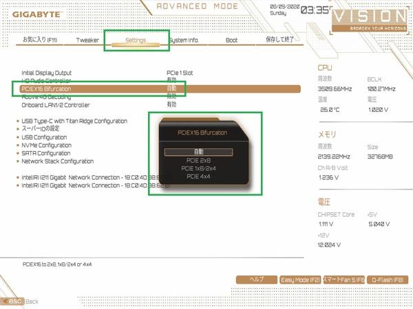 GIGABYTE B550 VISION D_BIOS_10