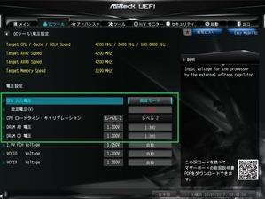 ASRock X299E-ITX/AC_BIOS_OC test_3