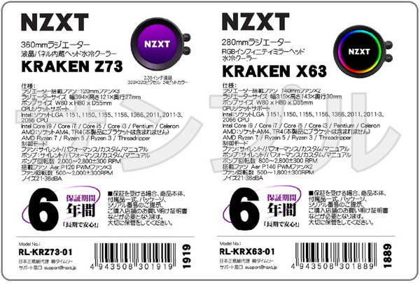 NZXT KRAKEN Z3-X3_warrentry