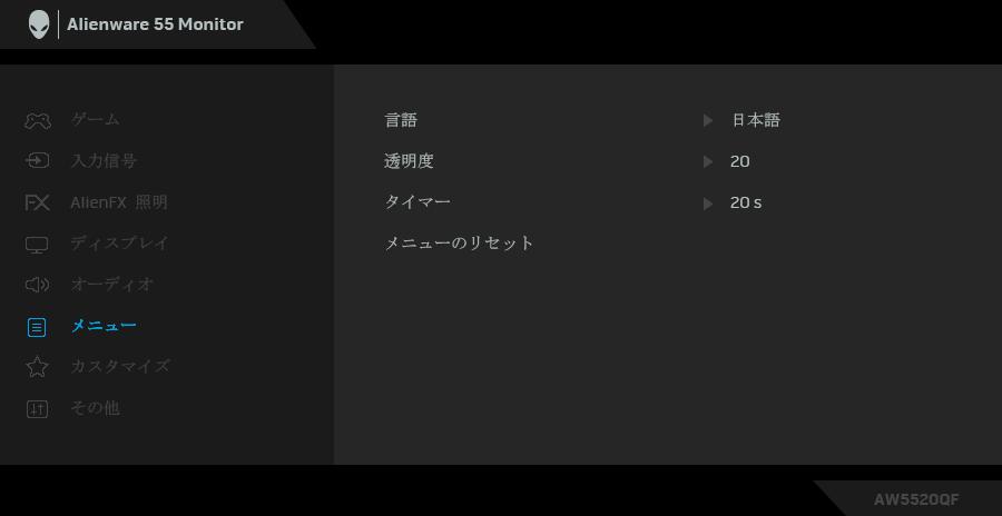 Alienware 55 AW5520QF_OSD_6-menu