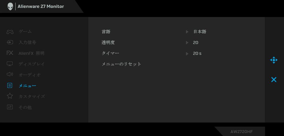 Alienware 27 AW2720HF_OSD_menu_6_menu