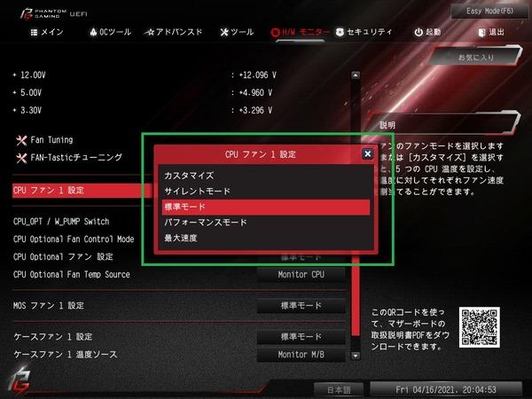 ASRock Z590 Phantom Gaming-ITXTB4_BIOS_Fan_2