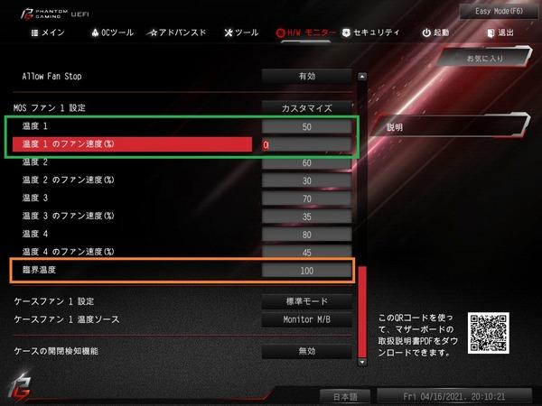 ASRock Z590 Phantom Gaming-ITXTB4_BIOS_VRM-Fan_3