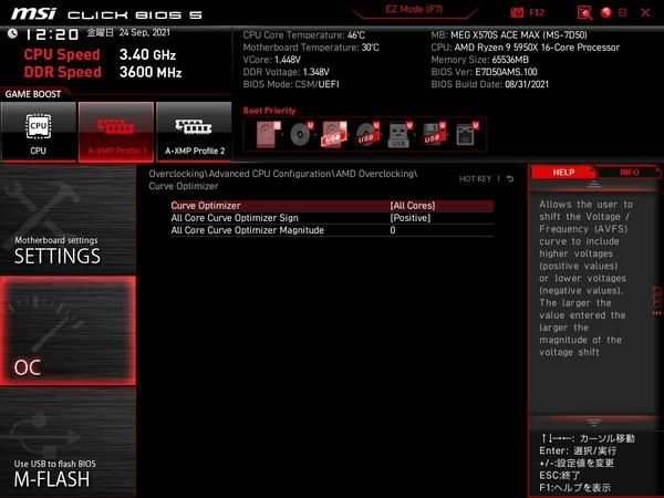 MSI MEG X570S ACE MAX_BIOS_OC_7 (2)