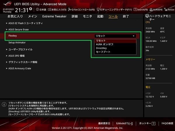 ASUS ROG Crosshair VIII Dark Hero_BIOS_Flexkey