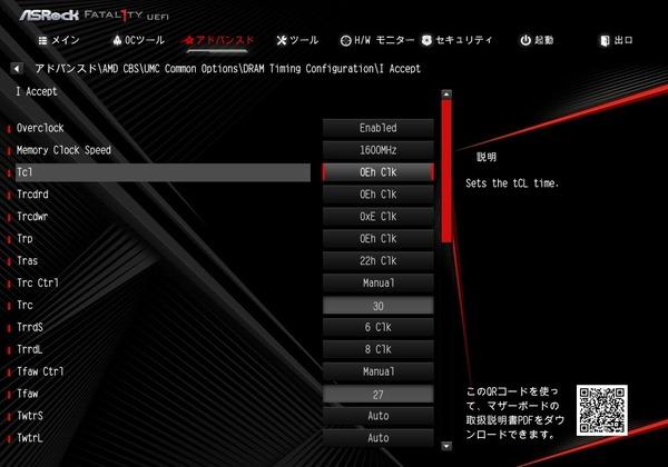 ASRock Fatal1ty X470 Gaming-ITX/ac_BIOS_OC_15