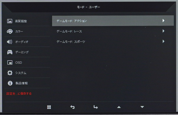Acer Predator XB323QK NV_OSD_profile