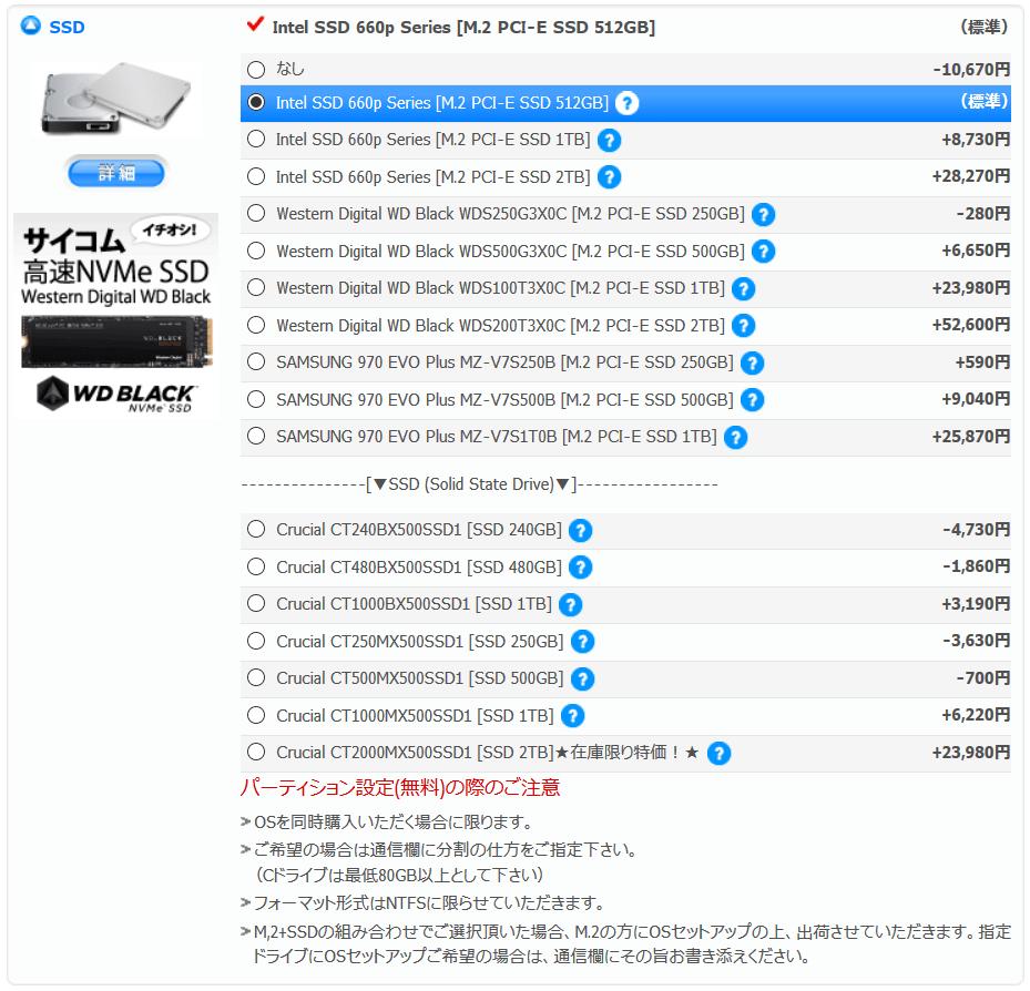 Sycom G-Master Hydro Z490_Storage1_option