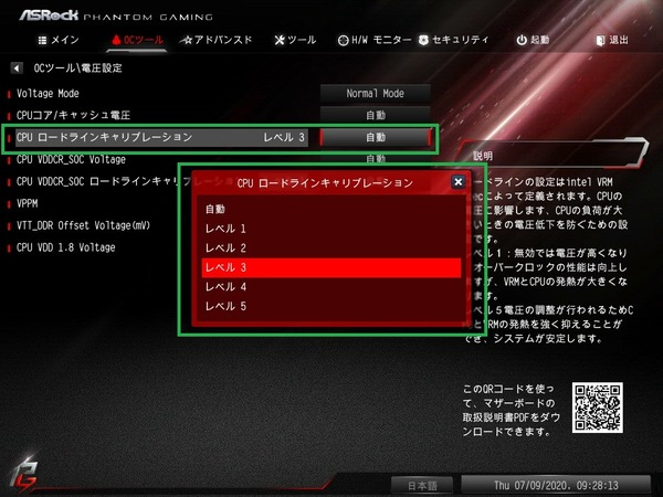 ASRock B550 PG Velocita_BIOS_OC_12