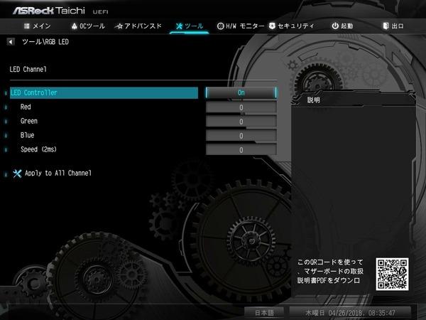 ASRock X470 Taichi_BIOS_LED_1