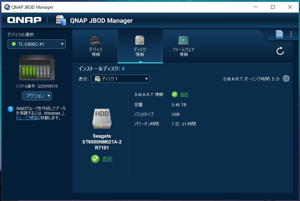 QNAP JBOD Manager_menu_3