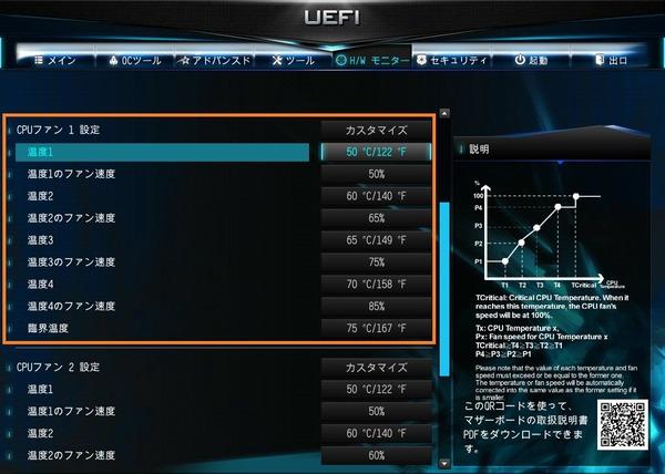 ASRock DeskMini A300_BIOS_Fan_3