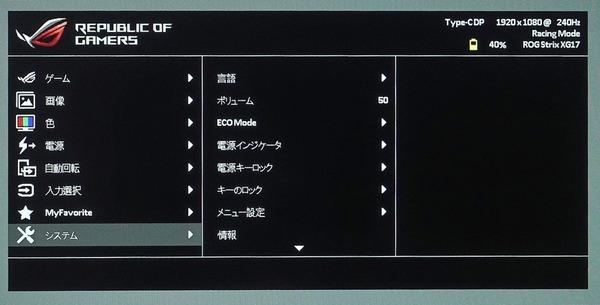 ASUS ROG Strix XG17AHPE_OSD_menu (8)