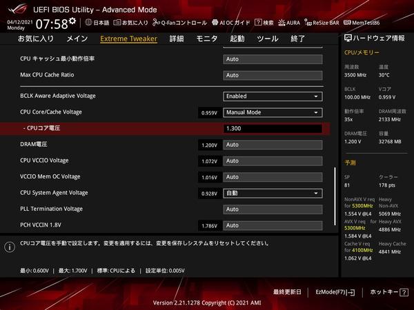 ASUS ROG MAXIMUS XIII HERO_BIOS_OC_16