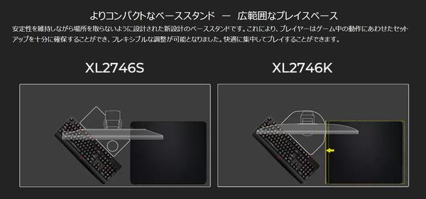 ZOWIE XL2746K_Smaller Base