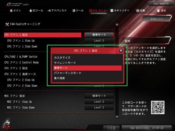 ASRock Z590 PG Velocita_BIOS_Fan_2
