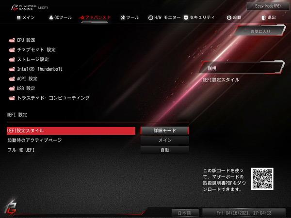 ASRock Z590 Phantom Gaming-ITXTB4_BIOS_2