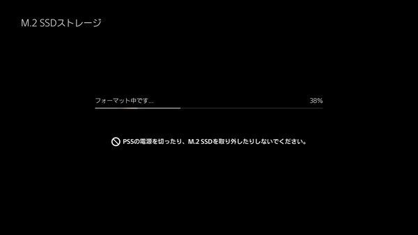 PlayStation5_M.2 SSD_Format (2)