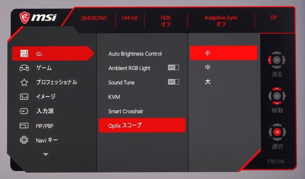MSI Optix MPG321UR-QD review_08405_DxO