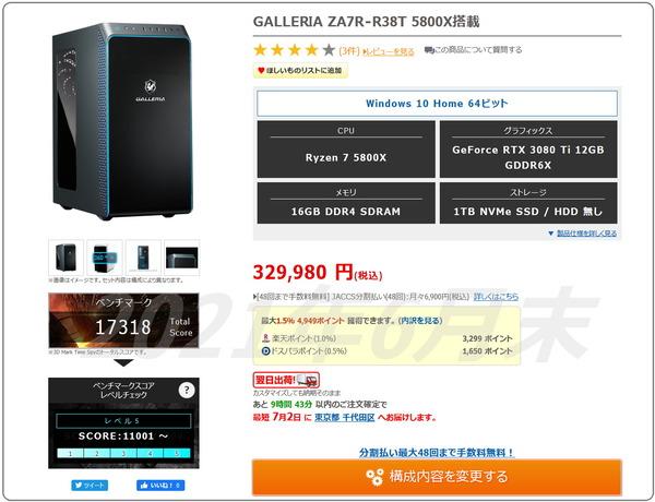 GALLERIA ZA7R-R38T_price