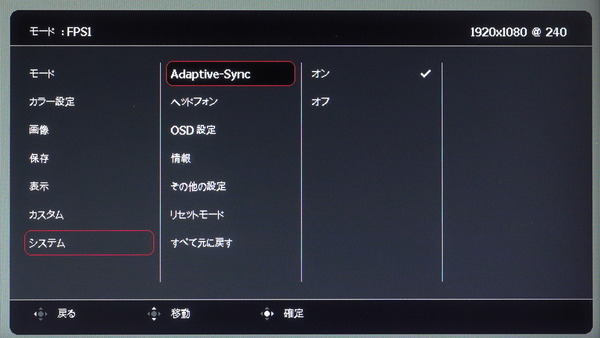 ZOWIE XL2746K_OSD_Adaptive-Sync