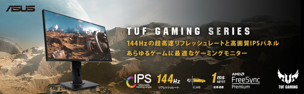 ASUS TUF Gaming VG259Q_top