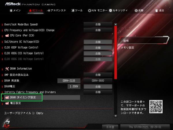 ASRock B550 PG Velocita_BIOS_OC_15