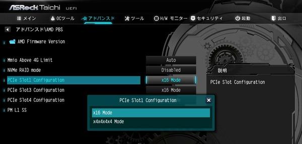 ASRock TRX40 Taichi_BIOS_9