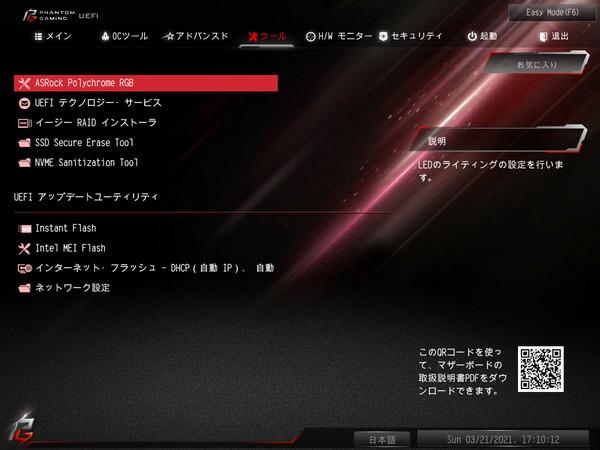 ASRock Z590 PG Velocita_BIOS_LED_1