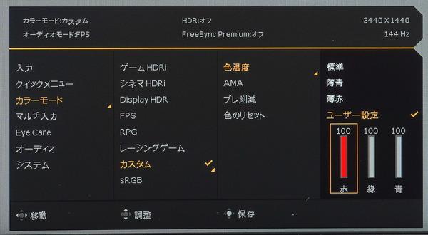 BenQ MOBIUZ EX3415R_OSD_Color-temp_manual