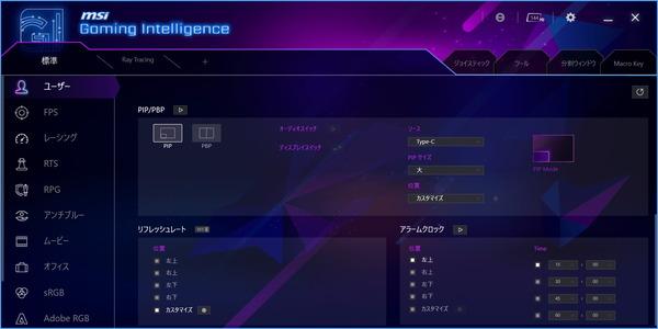 MSI Gaming OSD 2.0_1_setting (2)