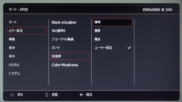 ZOWIE XL2746K_OSD_color-temp